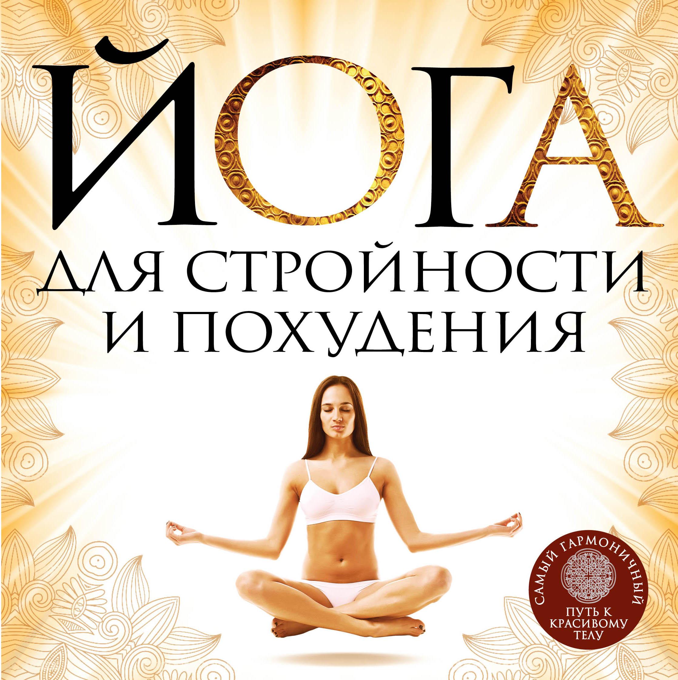 Йога для похудения картинках