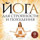 Варнава Е. - Йога для стройности и похудения' обложка книги