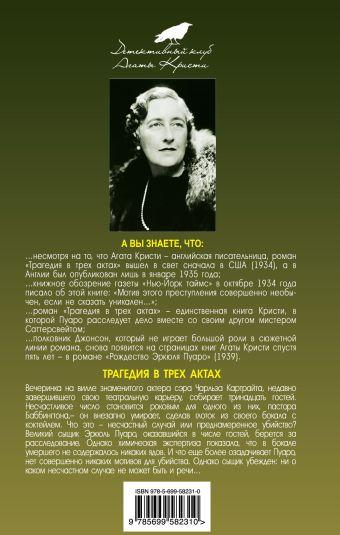 Трагедия в трех актах Кристи А.