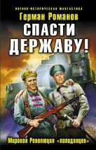Романов Г.И. - Спасти Державу! Мировая Революция «попаданцев»' обложка книги