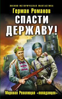 Спасти Державу! Мировая Революция «попаданцев»