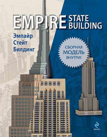 Эмпайр Стейт Билдинг (книга + сборная модель) - фото 1