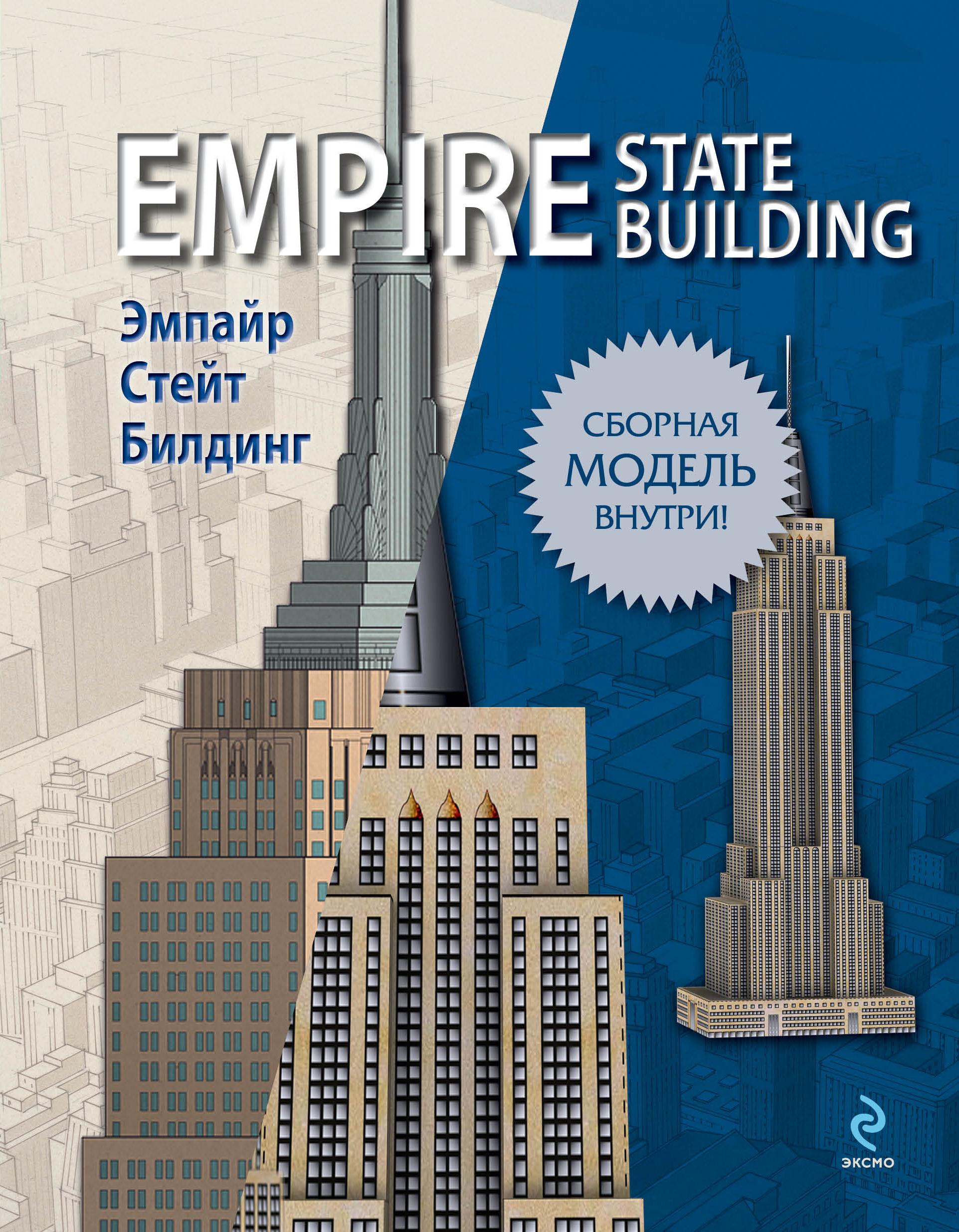 Эмпайр Стейт Билдинг (книга + сборная модель) cubic fun l503h кубик фан эмпайер стейт билдинг с иллюминацией сша