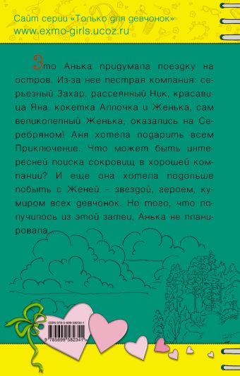 Пламя на ладони Воронова А.