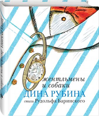 Дина Рубина - Джентльмены и собаки обложка книги