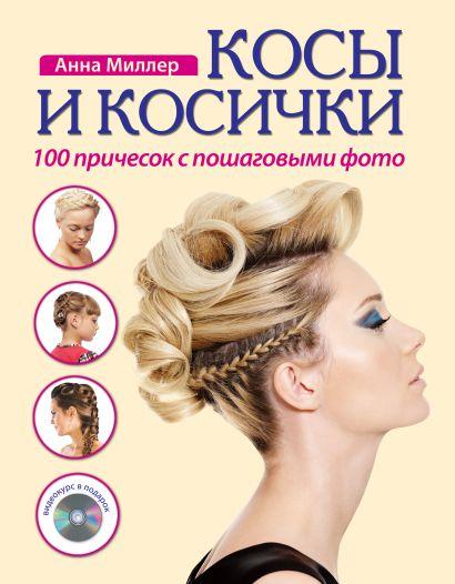 Косы и косички. 100 причесок с пошаговыми фото + DVD - фото 1