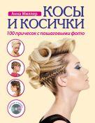 Миллер А. - Косы и косички. 100 причесок с пошаговыми фото + DVD' обложка книги