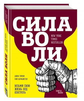 Рой Баумайстер, Джон Тирни - Сила воли. Возьми свою жизнь под контроль обложка книги