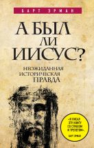 Эрман Б. - А был ли Иисус? Неожиданная историческая правда' обложка книги