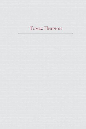 Радуга тяготения Томас Пинчон