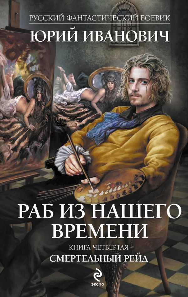 Раб из нашего времени. Книга четвертая. Смертельный рейд Иванович Ю.