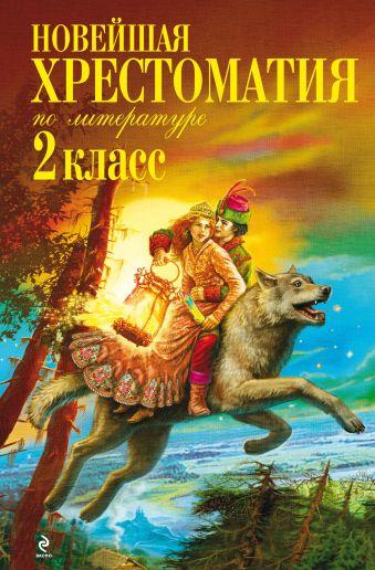 Новейшая хрестоматия по литературе. 2 класс. 4-е изд., испр. и доп.