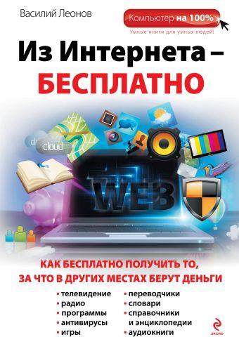 Из Интернета - бесплатно Леонов В.
