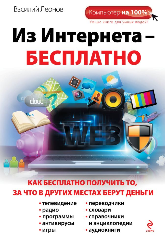 Леонов В. - Из Интернета - бесплатно обложка книги