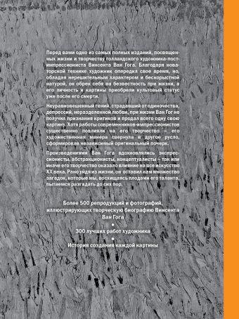 Ван Гог. Жизнь и творчество в 500 картинах (супер с вырубкой) Ховард М.