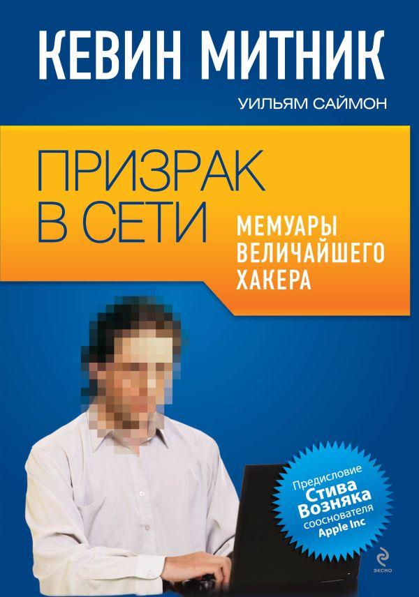 Призрак в Сети. Мемуары величайшего хакера Митник К., Саймон В.Л.