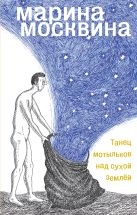 Москвина М. - Танец мотыльков над сухой землей' обложка книги