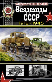 Вездеходы СССР 1918–1945 гг.