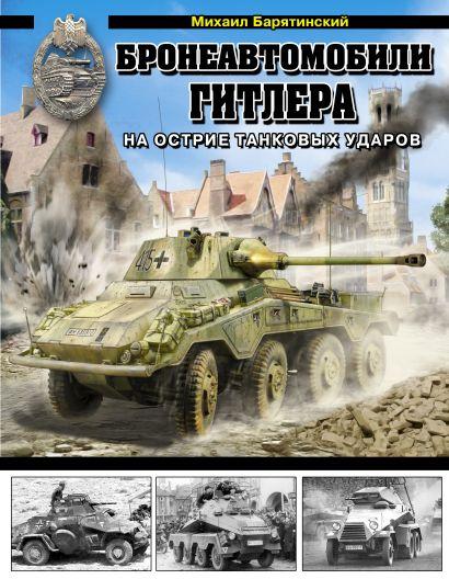 Бронеавтомобили Гитлера. На острие танковых ударов - фото 1
