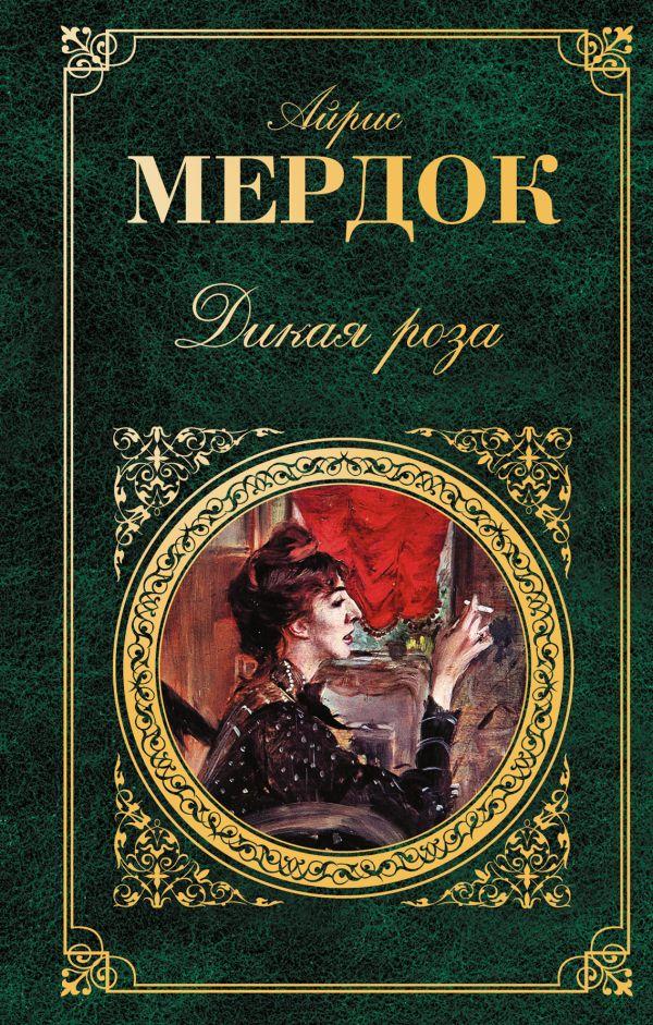 Дикая роза Мердок А.