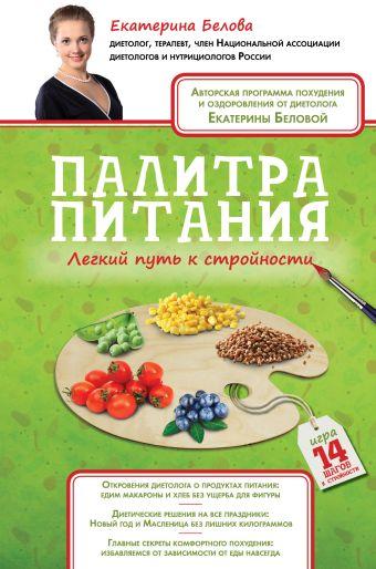 Палитра питания. Легкий путь к стройности Екатерина Белова