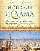 Ходжсон М. - История ислама: Исламская цивилизация от рождения до наших дней' обложка книги