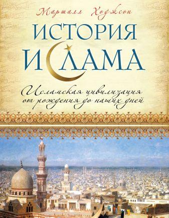 Ходжсон М. - История ислама: Исламская цивилизация от рождения до наших дней обложка книги