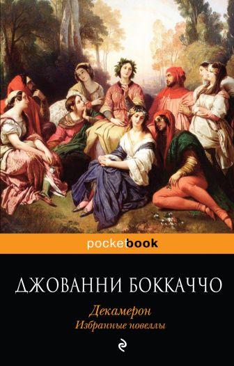 Джованни Боккаччо - Декамерон. Избранные новеллы обложка книги