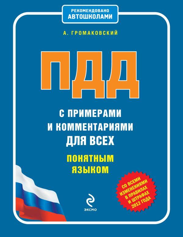 ПДД с примерами и комментариями для всех понятным языком (со всеми изменениями в правилах и штрафах 2012 года) Громаковский А.А.