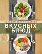 - Большая книга рецептов вкусных блюд' обложка книги