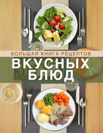 Большая книга рецептов вкусных блюд