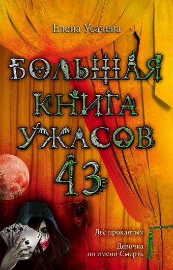 Большая книга ужасов. 43 Усачева Е.А.