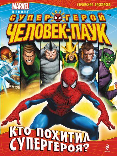 Кто похитил супергероя? Геройская раскраска - фото 1