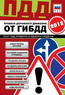ПДД от ГИБДД РФ 2012: 8 в 1 (со всеми изменениями в правилах и штрафах 2012 года)