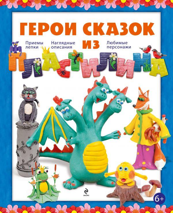 Герои сказок из пластилина Лесовская С.А.