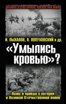 Пыхалов И., Лопуховский Л. и др. - «Умылись кровью»? Ложь и правда о потерях в Великой Отечественной войне' обложка книги