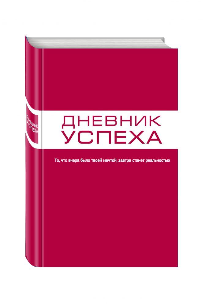 Артемьева Т. - Дневник успеха (красный) обложка книги