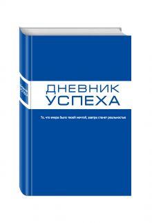 Дневник успеха (синий)