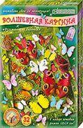 Взлетающие бабочки