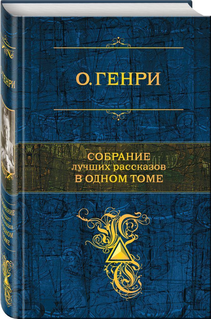 О. Генри - Собрание лучших рассказов в одном томе обложка книги