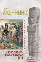 Дженнингс Г. - Пророчество Апокалипсиса 2012' обложка книги
