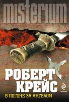 Крейс Р. - В погоне за ангелом' обложка книги