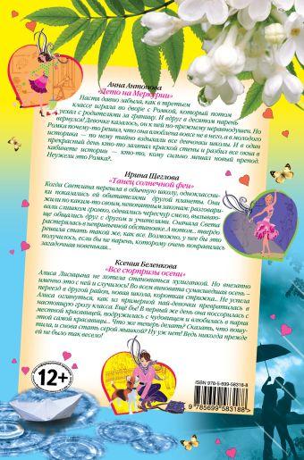 Поцелуи под дождем. Романы о любви для девочек Антонова А.Е., Щеглова И.В., Беленкова К.