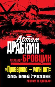 «Проверено – мин нет». Саперы Великой Отечественной: «потом и кровью»