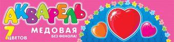 Акварель медовая Сердечки 7 цветов без кисти