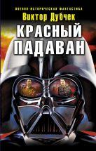 Дубчек В.П. - Красный падаван' обложка книги