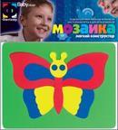 Мозаика 18х24 Бабочка