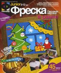 Фреска в рамке Новый год - Под елочкой