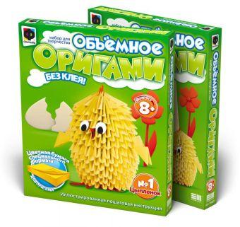 Набор для хобби и творчества Объемное оригами Цыпленок