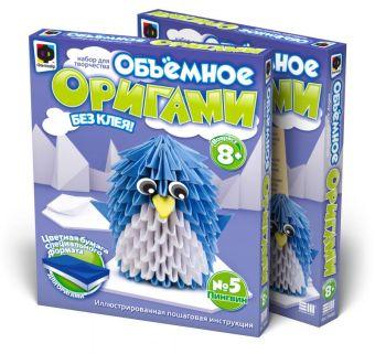 Объемное оригами Пингвин